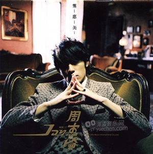 The cover of Jay Chou's Ye Huimei album