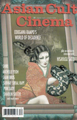 Cover of Asian Cult Cinema issue 34