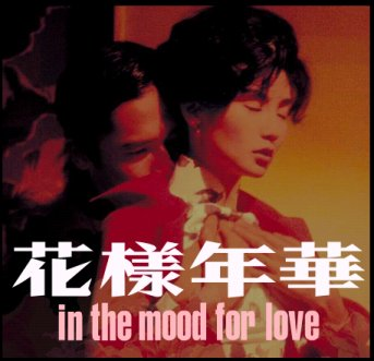 In the Mood for Love artwork