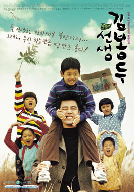 My Teacher, Mr. Kim movie poster